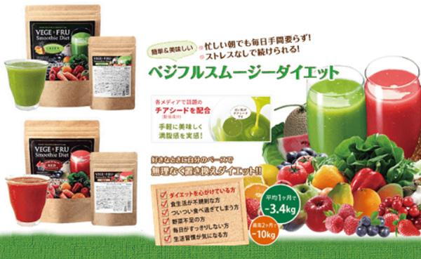 bột sinh tố giảm cân vege fru smoothie diet, bột sinh tố giảm cân của nhật webtretho, vege fru smoothie diet nhật bản review, bột sinh tố giảm cân vege fru review, bột sinh tố giảm cân vege fru